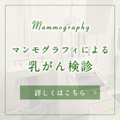 マンモグラフィによる乳がん検診 詳しくはこちら