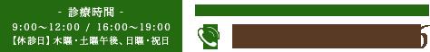 診療時間9:00~12:00 / 16:00~19:00 【休診日】木曜・土曜午後、日曜・祝日 〒674-0074 兵庫県明石市魚住町清水202-1 TEL:078-944-0356